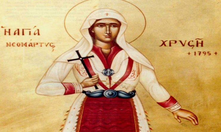 Αγρυπνία Αγίας Χρυσής της Νεομάρτυρος στη Θεσσαλονίκη Εορτή Αγίας Χρυσής της Νεομάρτυρος