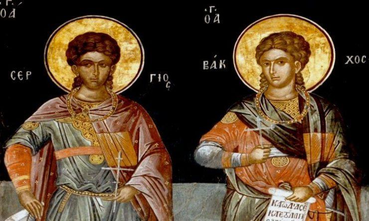 Γιορτή Αγίων Σέργιου και Βάκχου