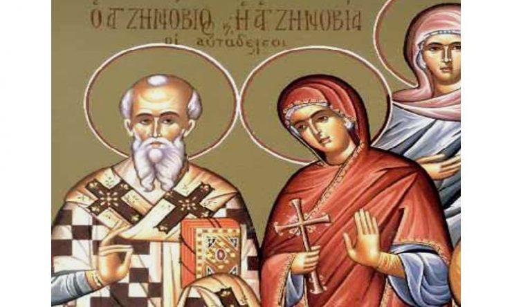 Εορτή Αγίων Ζηνοβίου και Ζηνοβίας των αδελφών