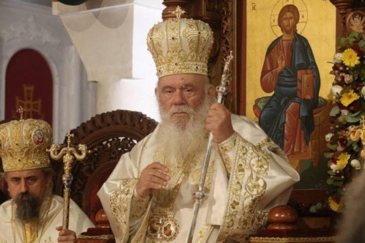Αρχιεπίσκοπος: Να ανέβουμε την ανηφοριά βαστώντας ο ένας το χέρι του άλλου Εκκλησία της Ελλάδος: Μήνυμα εν όψει της ιδιαζούσης υγιειονομικής περιστάσεως Ο Αρχιεπίσκοπος νοσηλεύεται στον Ευαγγελισμό με κορωνοϊό