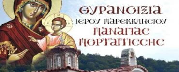 Θυρανοίξια Ιερού Παρεκκλησίου της Παναγίας Πορταϊτίσσης στα Ελληνοβουλγαρικά σύνορα
