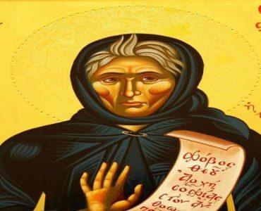 Οσία Σοφία Κλεισούρα: Ποιος είναι ο φόβος του Θεού;