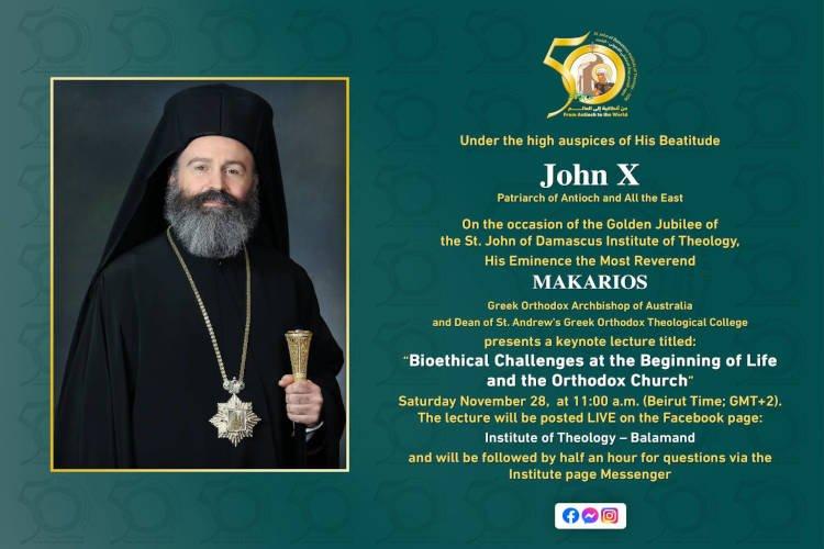 Ομιλία του Αρχιεπισκόπου Αυστραλίας στη Θεολογική Σχολή Μπαλαμάντ του Πατριαρχείου Αντιοχείας