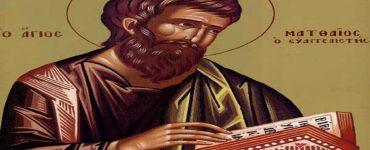 Εορτή Αγίου Ματθαίου Αποστόλου και Ευαγγελιστού