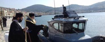 Αγιασμός στο νέο πλωτό περιπολικό σκάφος του Λιμεναρχείου Σάμου από τον Μητροπολίτη Σάμου