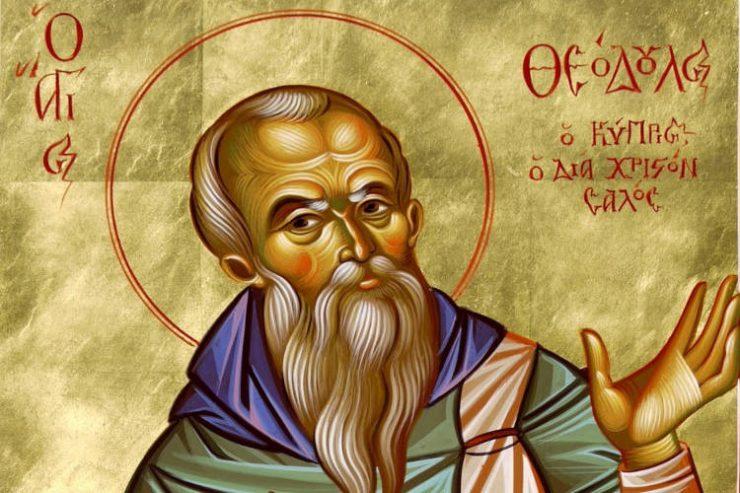 Ποιος είναι ο Όσιος Θεόδουλος ο Κύπριος ο δια Χριστόν Σαλός που εορτάζει 3 Δεκεμβρίου;