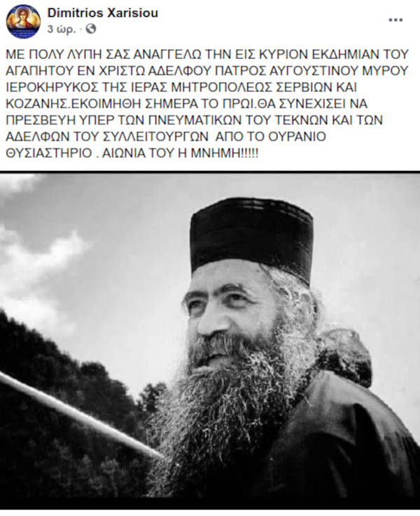 Εκοιμήθη ο Αρχιμανδρίτης Αυγουστίνος Μύρου