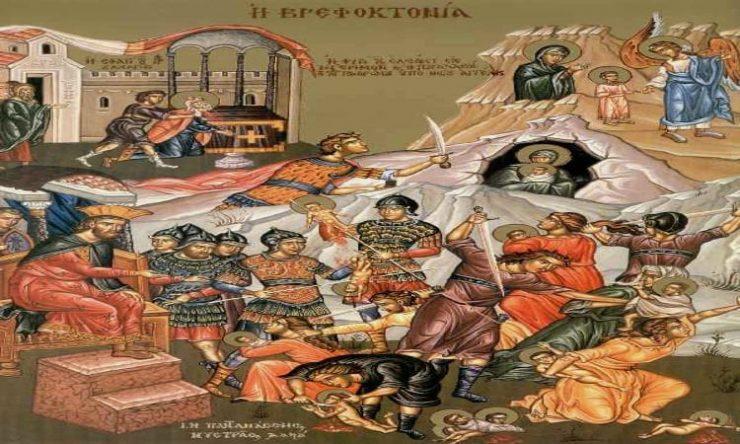29 Δεκεμβρίου: Εορτή Αγίων Νηπίων που σφαγιάστηκαν με διαταγή του Ηρώδη