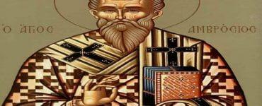 Εορτή Αγίου Αμβροσίου Επισκόπου Μεδιολάνων
