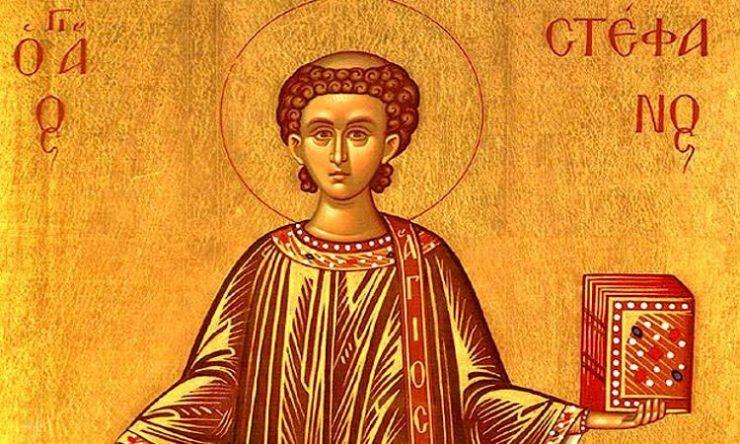 Εορτή Αγίου Στεφάνου του Πρωτομάρτυρα και Αρχιδιακόνου
