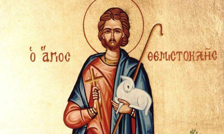 Εορτή Αγίου Θεμιστοκλέους