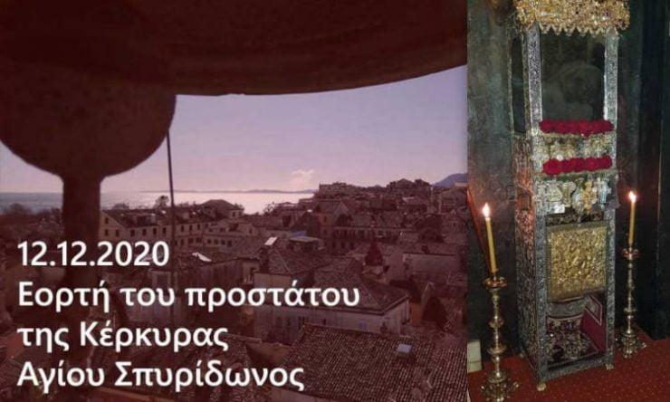 Πένθιμα θα χτυπούν οι καμπάνες στην Κέρκυρα το τριήμερο εορτασμού του Αγίου Σπυρίδωνος