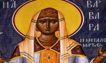 Κεκλεισμένων των θυρών η Πανήγυρις Αγίας Βαρβάρας στα Τρίκαλα Εορτή Αγίας Βαρβάρας της Μεγαλομάρτυρος