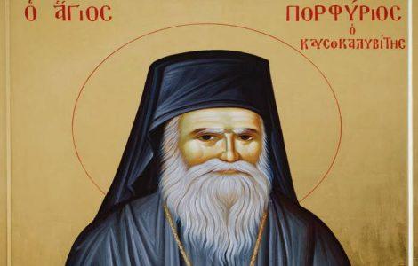 Παρακλητικός Κανών Αγίου Πορφυρίου