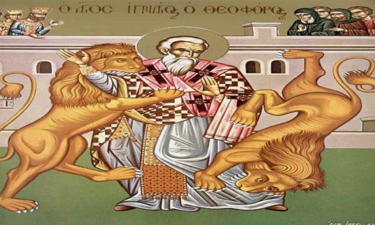 Αγρυπνία Αγίου Ιγνατίου του Θεοφόρου στο Βόλο Ανακομιδή Ιερών Λειψάνων Αγίου Ιγνατίου Ιερομάρτυρος του Θεοφόρου