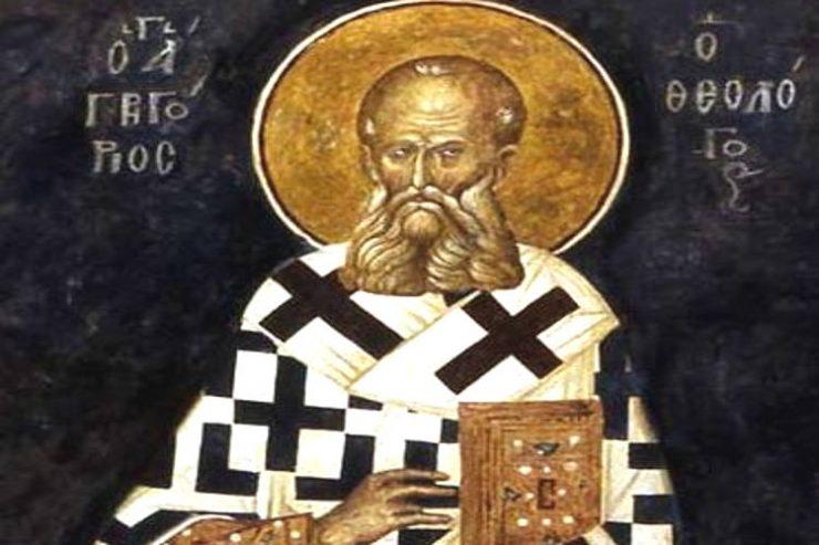 «Θεία λύρα»: Γρηγόριος ο θεολόγος