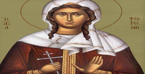 Αγρυπνία Αγίας Φωτεινής της Σαμαρείτιδος στην Κόρινθο