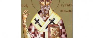 Εορτή Αγίου Ευσταθίου Αρχιεπισκόπου Αντιοχείας