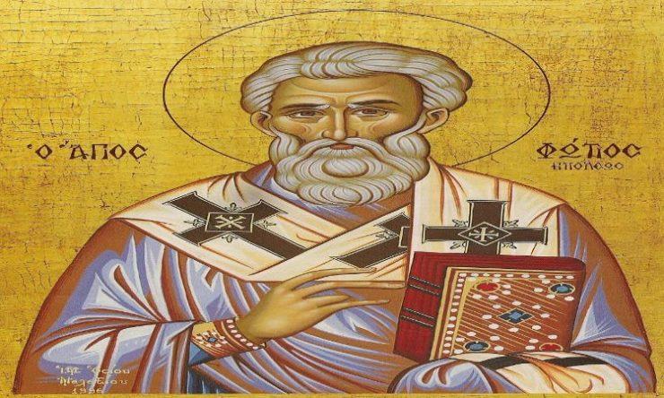 Εορτή Αγίου Φωτίου του Μεγάλου Πατριάρχου Κωνσταντινουπόλεως Φώτιος ο Μέγας, αρχιεπίσκοπος Κωνσταντινουπόλεως Νέας Ρώμης και οικουμενικὸς πατριάρχης, ο θαυματουργός