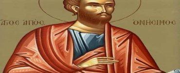 Εορτή Αγίου Ονησίμου του Αποστόλου