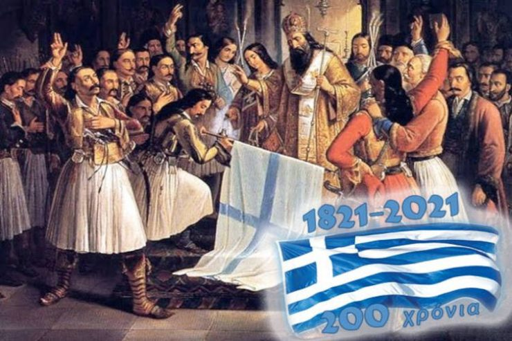 Ελευθερία και Εθελοδουλεία 1821-2021