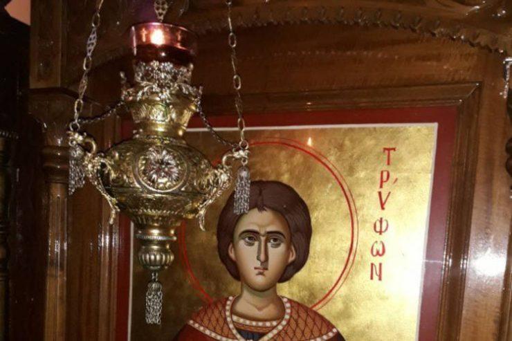 Εορτή Αγίου μάρτυρος Τρύφωνος στη Μητρόπολη Θεσσαλιώτιδος