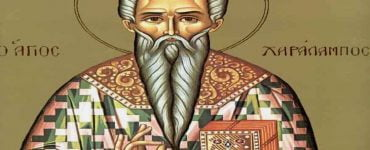 Παρακλητικός Κανών Αγίου Χαραλάμπους