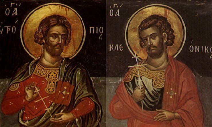 Εορτή Αγίων Ευτροπίου Κλεονίκου και Βασιλίσκου