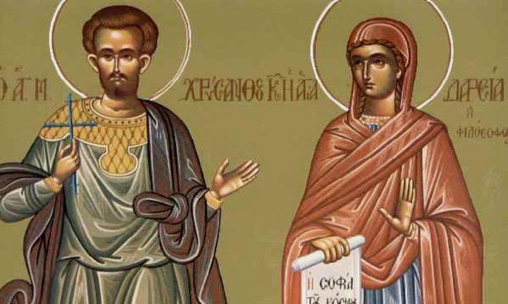 Εορτή Αγίων Χρυσάνθου και Δαρείας