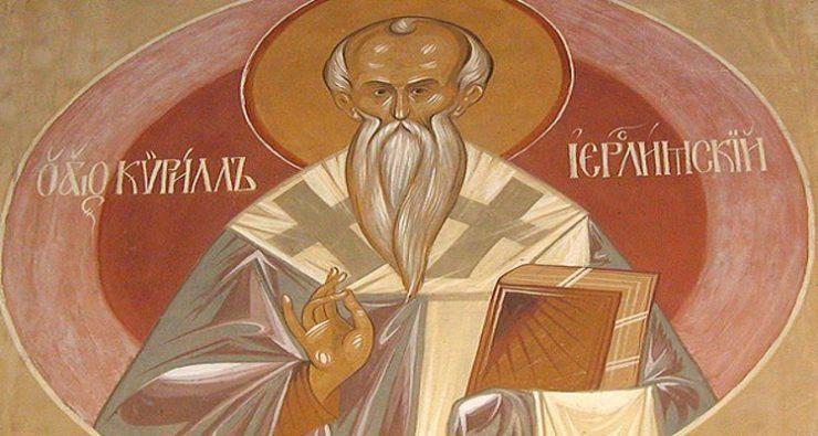 Εορτή Αγίου Κυρίλλου Αρχιεπισκόπου Ιεροσολύμων
