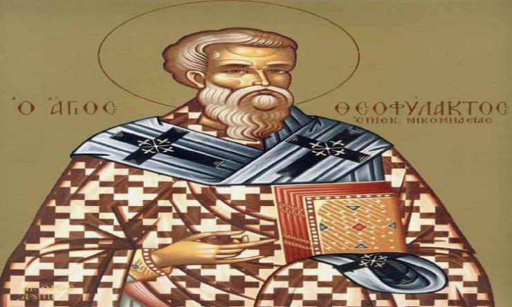 Εορτή Οσίου Θεοφυλάκτου Επισκόπου Νικομήδειας