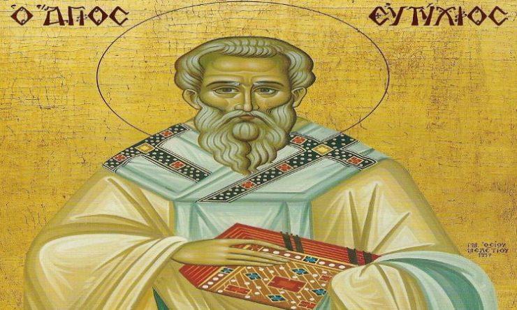 Εορτή Αγίου Ευτυχίου Πατριάρχου Κωνσταντινουπόλεως