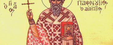 Εορτή Αγίου Παφνουτίου του Ιερομάρτυρα