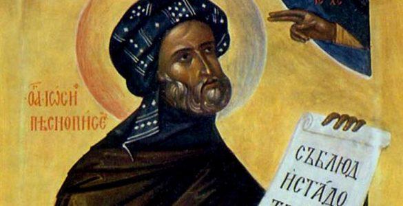 Εορτή Οσίου Ιωσήφ του Υμνογράφου
