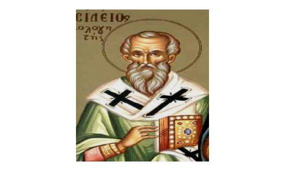 Εορτή Οσίου Βασιλείου του Ομολογητού Επισκόπου Παρίου
