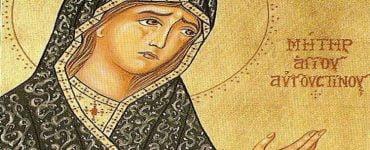 Εορτή Αγίας Μόνικας μητέρας του Αγίου Αυγουστίνου