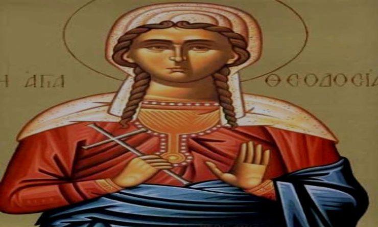 Εορτή Αγίας Θεοδοσίας της Παρθενομάρτυρος