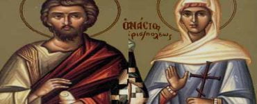 Εορτή Αγίων Ανδρόνικου και Ιουνίας των Αποστόλων