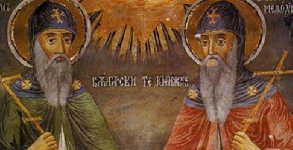 Εορτή Αγίων Κυρίλλου και Μεθοδίου φωτιστών των Σλάβων