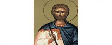Εορτή Αγίων Mαρτύρων Πέτρου, Διονυσίου, Ανδρέου, Παύλου, Χριστίνης, Ηρακλείου, Παυλίνου και Βενεδίμου
