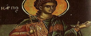Εορτή Αγίου Κάρπου του Αποστόλου από τους Εβδομήκοντα