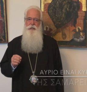 Δημητριάδος Ιγνάτιος: Αύριο είναι Κυριακή της Σαμαρείτιδος (ΒΙΝΤΕΟ)