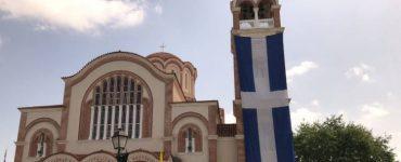 Μαρωνείας Παντελεήμων: Τα φετινά Ελευθέρια να γίνουν αφετηρία εθνικής και πνευματικής και εθνικής ανάτασης