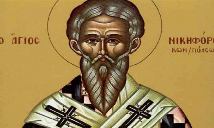 Εορτή Αγίου Νικηφόρου του Ομολογητού Πατριάρχου Κωνσταντινουπόλεως