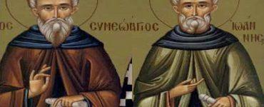 Εορτή Αγίων Συμεών του δια Χριστόν σαλού και Ιωάννου