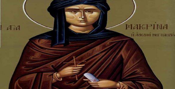 Εορτή Αγίας Μακρίνης αδελφής του Μεγάλου Βασιλείου