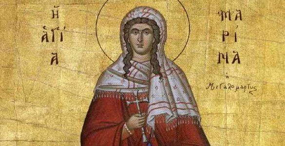Εορτή Αγίας Μαρίνης της Μεγαλομάρτυρος
