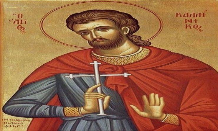 Εορτή Αγίου Καλλινίκου του Μάρτυρα