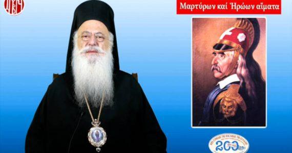 Βεροίας Παντελεήμων: Ο Γέρος του Μοριά, Θεόδωρος Κολοκοτρώνης (ΒΙΝΤΕΟ)
