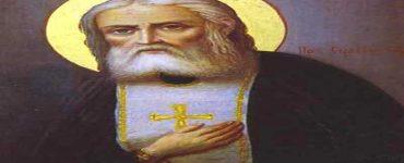 Πανηγυρίζει η Ιερά Μονή Οσίου Σεραφείμ του Σάρωφ Πορταριάς